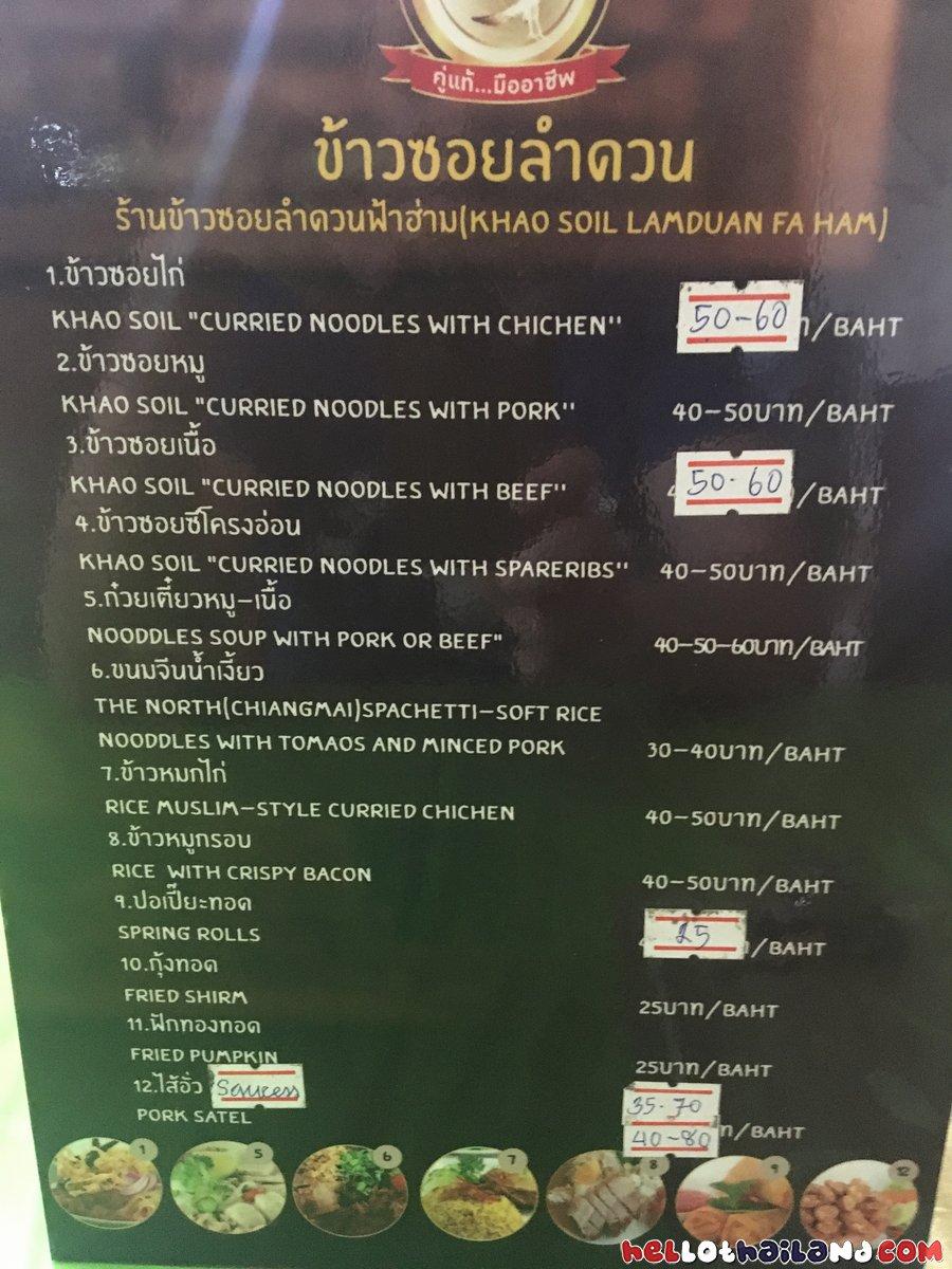 khao soi lam duan chiang mai menu